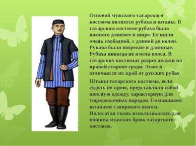 Основой мужского татарского костюма является рубаха и штаны. В татарском кост...