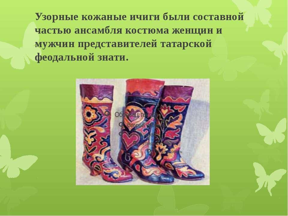 Узорные кожаные ичиги были составной частью ансамбля костюма женщин и мужчин ...