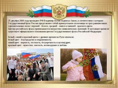25 декабря 2000 года президент РФ Владимир Путин подписал Закон, в соответств...