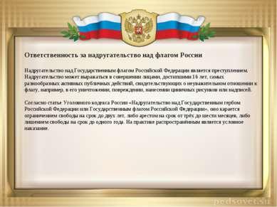 Ответственность за надругательство над флагом России Надругательство над Госу...