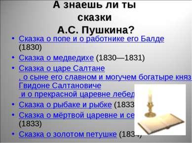 А знаешь ли ты сказки А.С. Пушкина? Сказка о попе и о работнике его Балде (18...