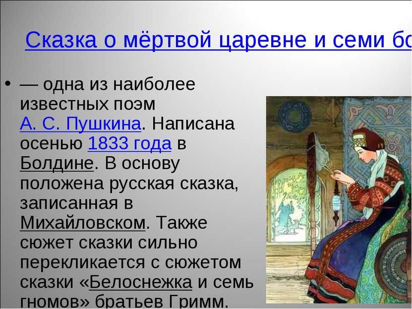 Сказка о мёртвой царевне и семи богатырях — одна из наиболее известных поэм А...
