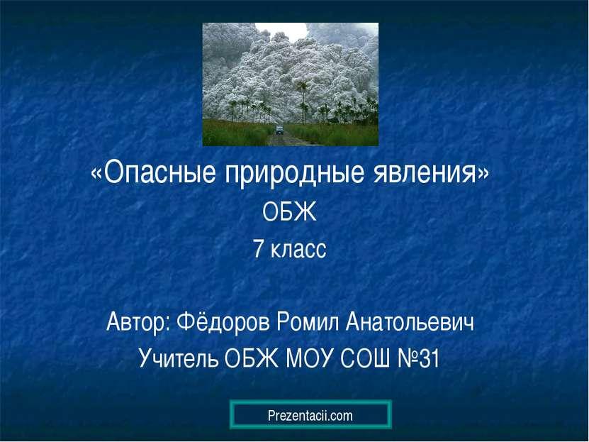 «Опасные природные явления» ОБЖ 7 класс Автор: Фёдоров Ромил Анатольевич Учит...