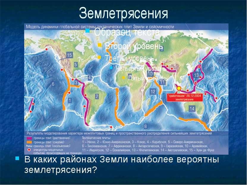 Землетрясения В каких районах Земли наиболее вероятны землетрясения?