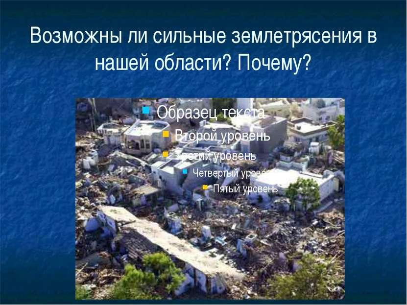 Возможны ли сильные землетрясения в нашей области? Почему?