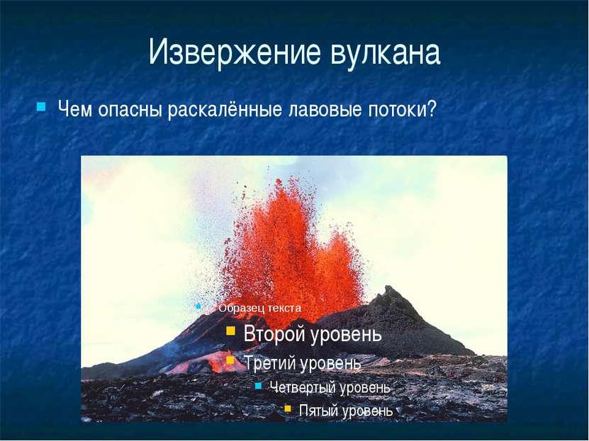 Извержение вулкана Чем опасны раскалённые лавовые потоки?