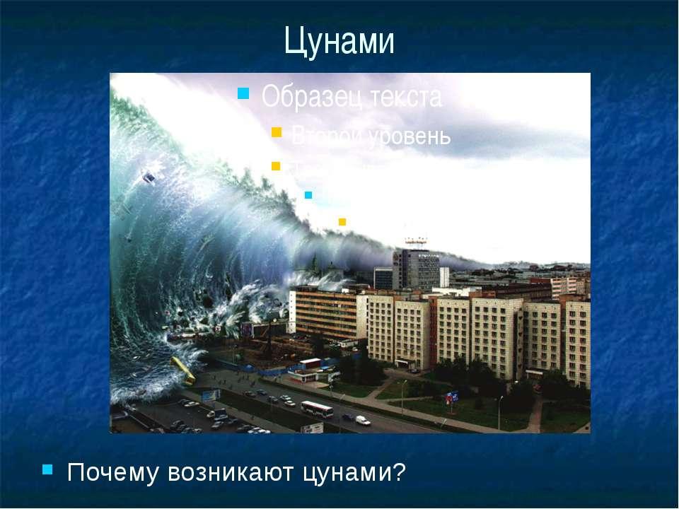 Цунами Почему возникают цунами?