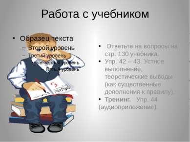 Работа с учебником Ответьте на вопросы на стр. 130 учебника. Упр. 42 – 43. Ус...