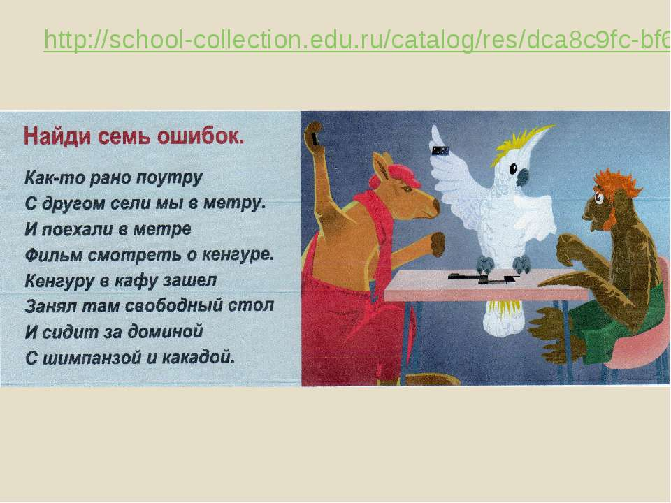 http://school-collection.edu.ru/catalog/res/dca8c9fc-bf67-422e-895b-42cb0199c...
