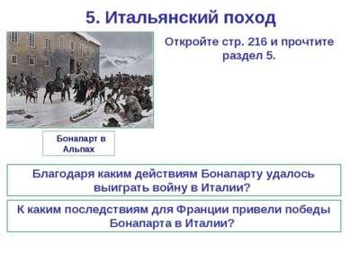 5. Итальянский поход Благодаря каким действиям Бонапарту удалось выиграть вой...