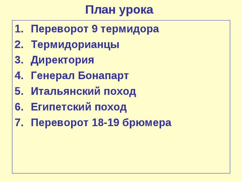 План урока Переворот 9 термидора Термидорианцы Директория Генерал Бонапарт Ит...