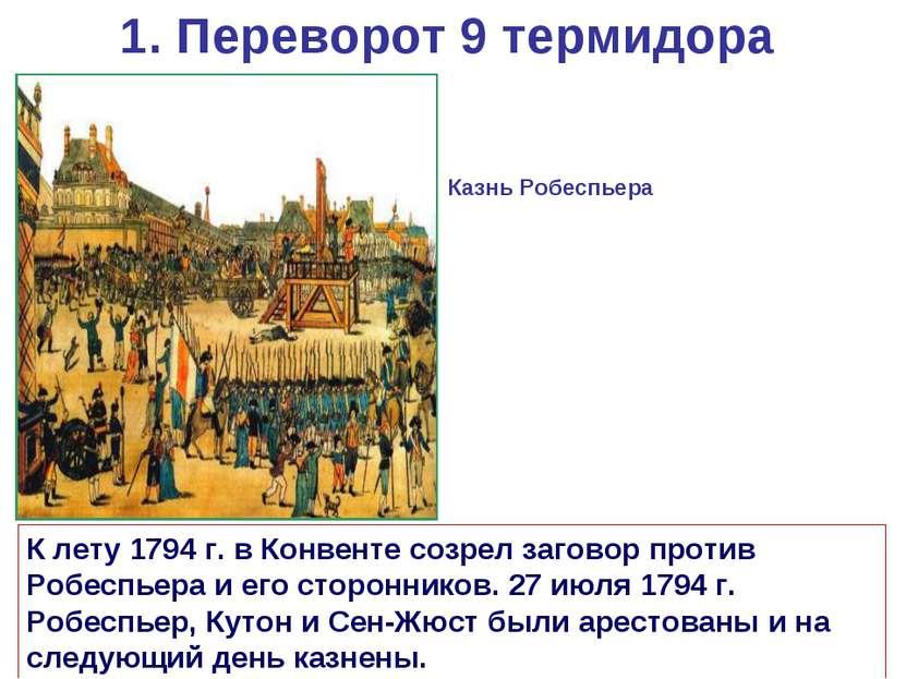 1. Переворот 9 термидора Казнь Робеспьера К лету 1794 г. в Конвенте созрел за...