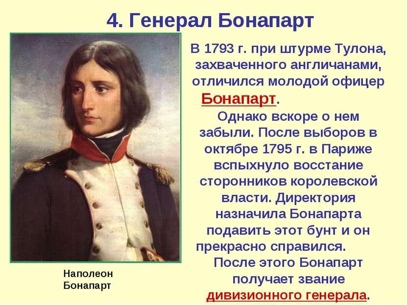 4. Генерал Бонапарт В 1793 г. при штурме Тулона, захваченного англичанами, от...