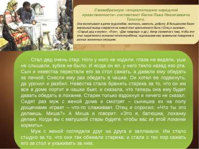 Своеобразную «энциклопедию народной нравственности» составляют басни Льва Ник...