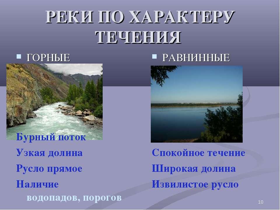 РЕКИ ПО ХАРАКТЕРУ ТЕЧЕНИЯ ГОРНЫЕ Бурный поток Узкая долина Русло прямое Налич...