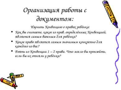 Организация работы с документом: Изучить Конвенцию о правах ребёнка: Как вы с...