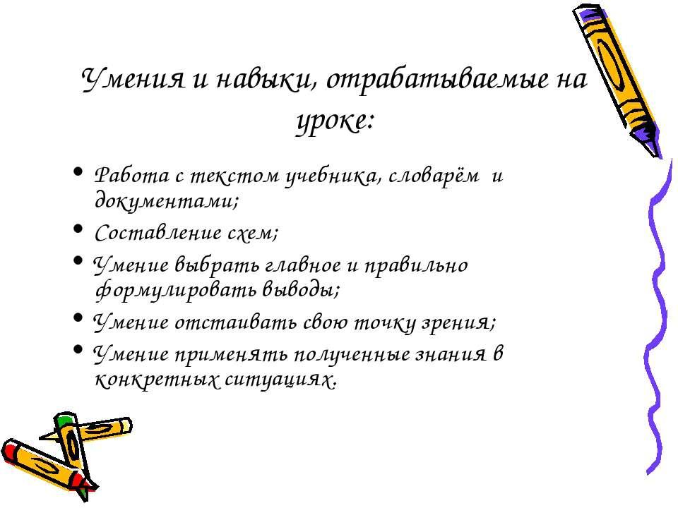 Умения и навыки, отрабатываемые на уроке: Работа с текстом учебника, словарём...