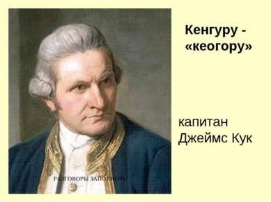 Кенгуру - «кеогору» капитан Джеймс Кук