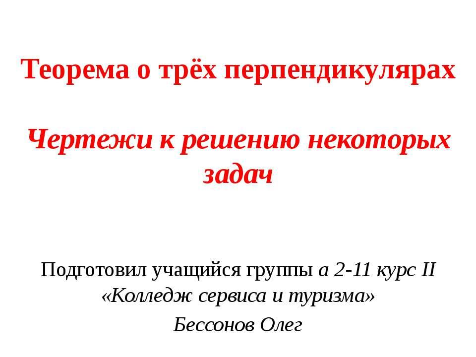 Теорема о трёх перпендикулярах Чертежи к решению некоторых задач Подготовил у...