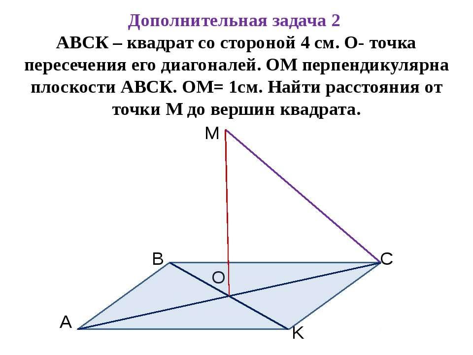 Дополнительная задача 2 АВСК – квадрат со стороной 4 см. О- точка пересечения...