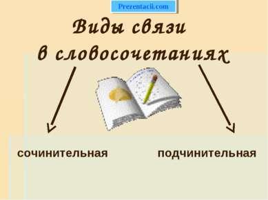 Виды связи в словосочетаниях сочинительная подчинительная