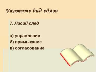 Укажите вид связи 7. Лисий след а) управление б) примыкание в) согласование