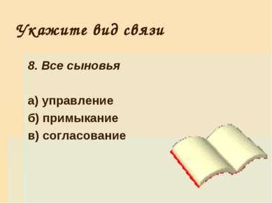 Укажите вид связи 8. Все сыновья а) управление б) примыкание в) согласование