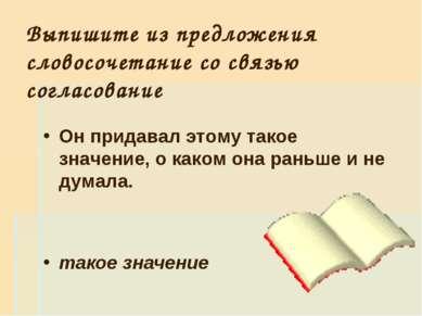 Выпишите из предложения словосочетание со связью согласование Он придавал это...