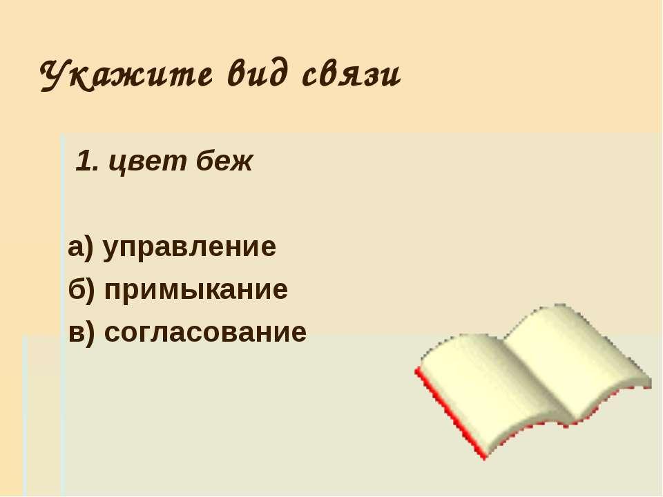 Укажите вид связи 1. цвет беж а) управление б) примыкание в) согласование