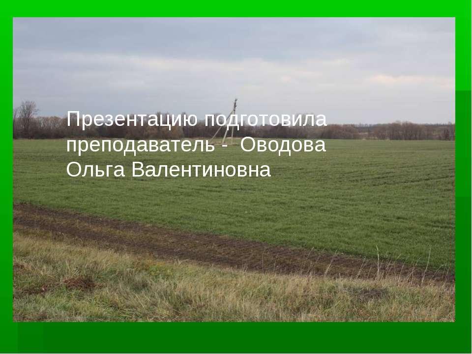 Презентацию подготовила преподаватель - Оводова Ольга Валентиновна