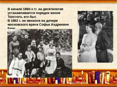 В начале 1860-х гг. на десятилетия устанавливается порядок жизни Толстого, ег...