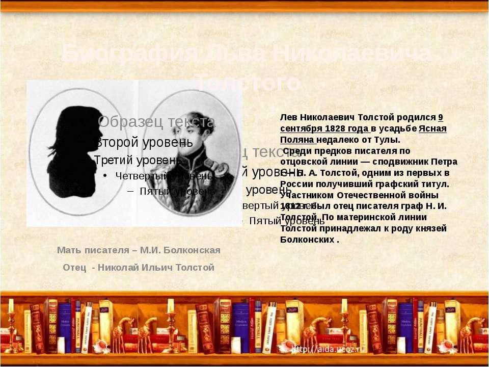 Лев Николаевич Толстой родился 9 сентября 1828 года в усадьбе Ясная Поляна не...