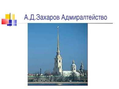 А.Д.Захаров Адмиралтейство