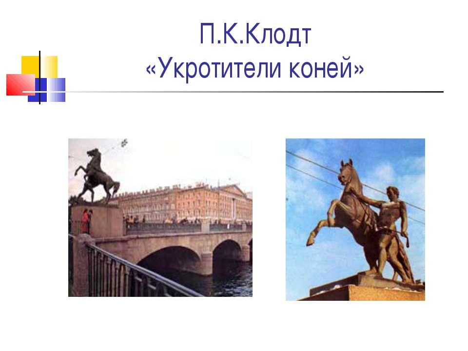 П.К.Клодт «Укротители коней»