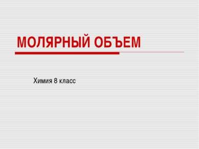МОЛЯРНЫЙ ОБЪЕМ Химия 8 класс