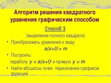 Алгоритм решения квадратного уравнения графическим способом Способ 3 (выделен...