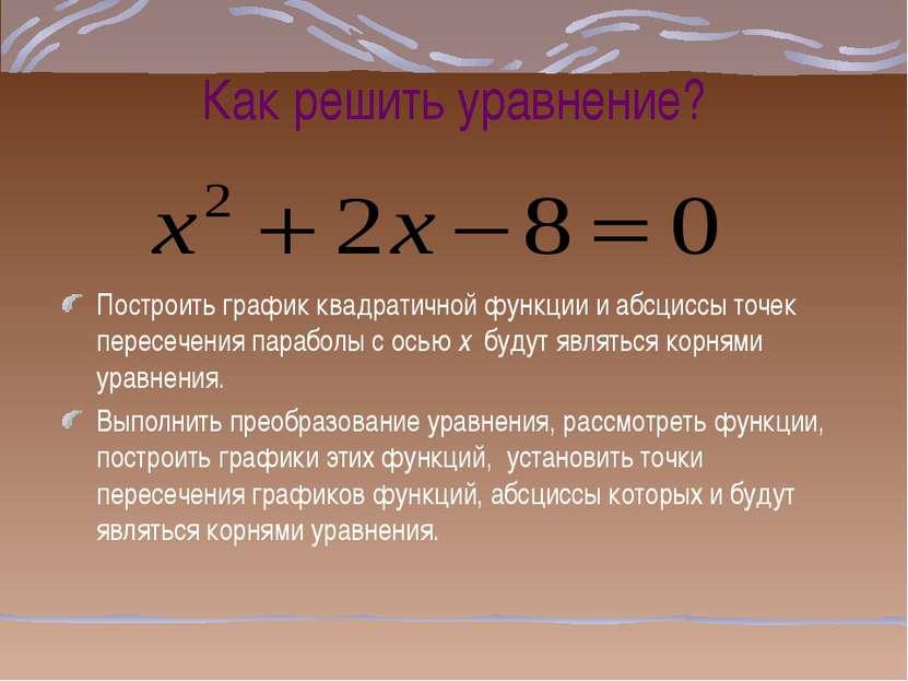 Как решить уравнение? Построить график квадратичной функции и абсциссы точек ...