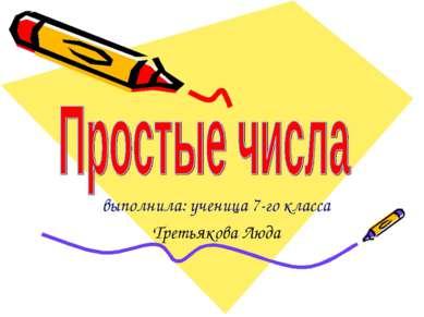 выполнила: ученица 7-го класса Третьякова Люда