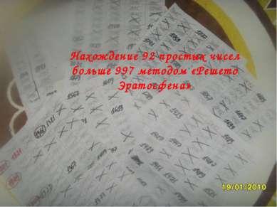 Нахождение 92 простых чисел больше 997 методом «Решето Эратосфена»