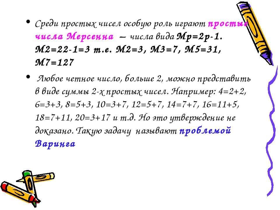 Среди простых чисел особую роль играют простые числа Мерсенна – числа вида Мр...
