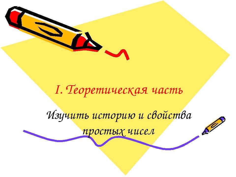 I. Теоретическая часть Изучить историю и свойства простых чисел