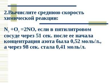 2.Вычислите среднюю скорость химической реакции: N2 +O2 =2NO, если в пятилитр...