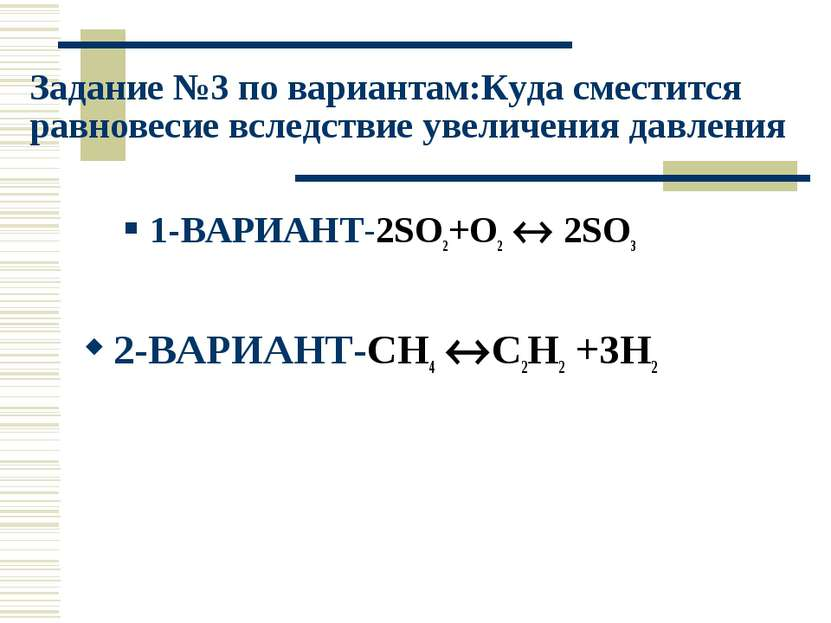 Задание №3 по вариантам:Куда сместится равновесие вследствие увеличения давле...