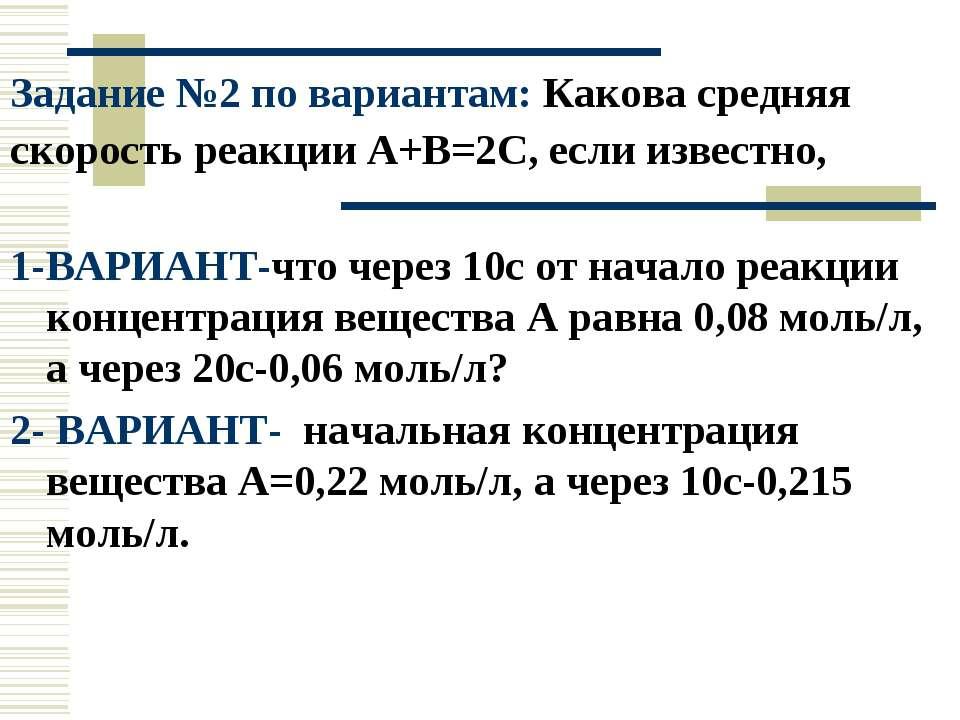 Задание №2 по вариантам: Какова средняя скорость реакции А+В=2С, если известн...