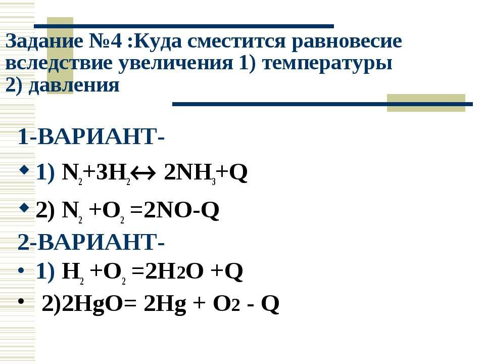Задание №4 :Куда сместится равновесие вследствие увеличения 1) температуры 2)...