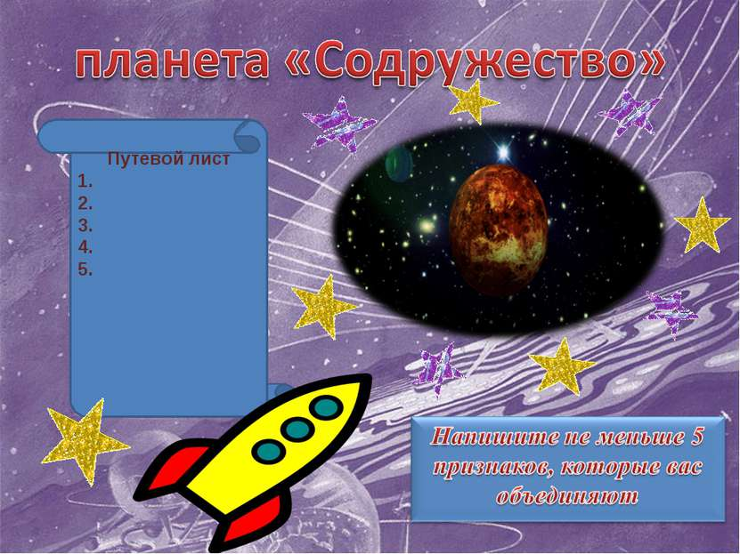 Путевой лист 1. 2. 3. 4. 5.