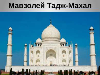 Мавзолей Тадж-Махал