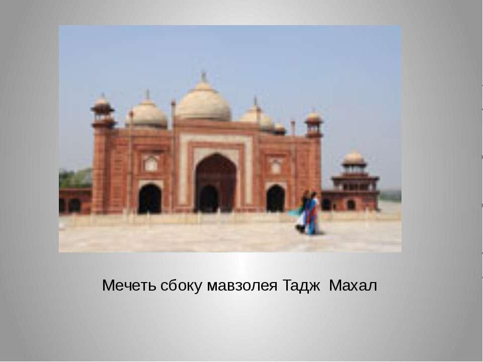 Мечеть сбоку мавзолея Taдж Maхал