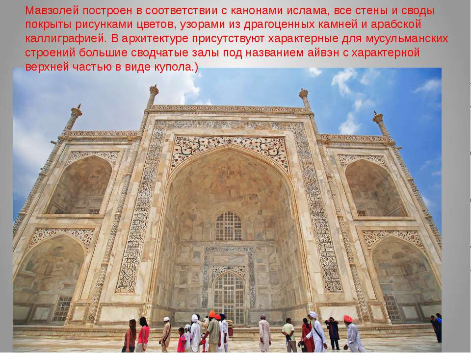 Мавзолей построен в соответствии с канонами ислама, все стены и своды покрыты...