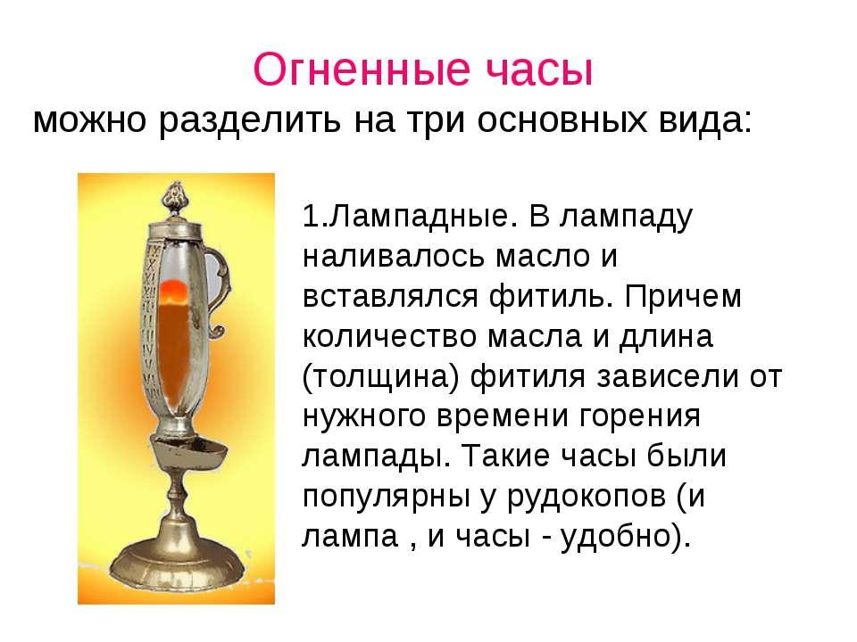 Огненные часы можно разделить на три основных вида: 1.Лампадные. В лампаду на...